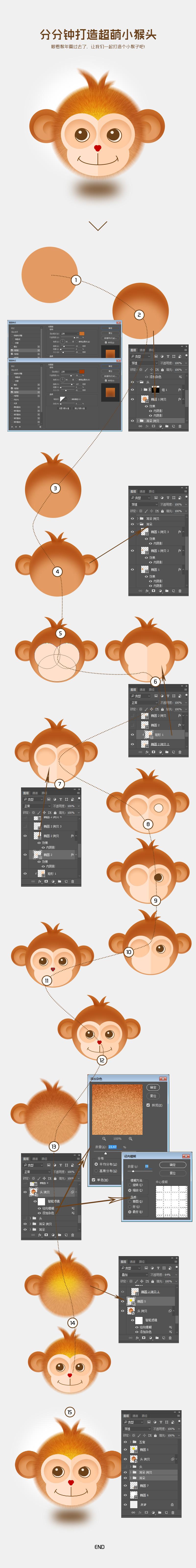 Photoshop简单快速的绘制超萌的喉头,PS教程,思缘教程网