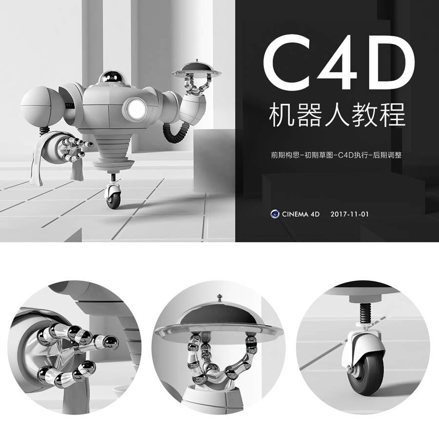 C4D制作绚丽的机器人教程,PS教程,思缘教程网