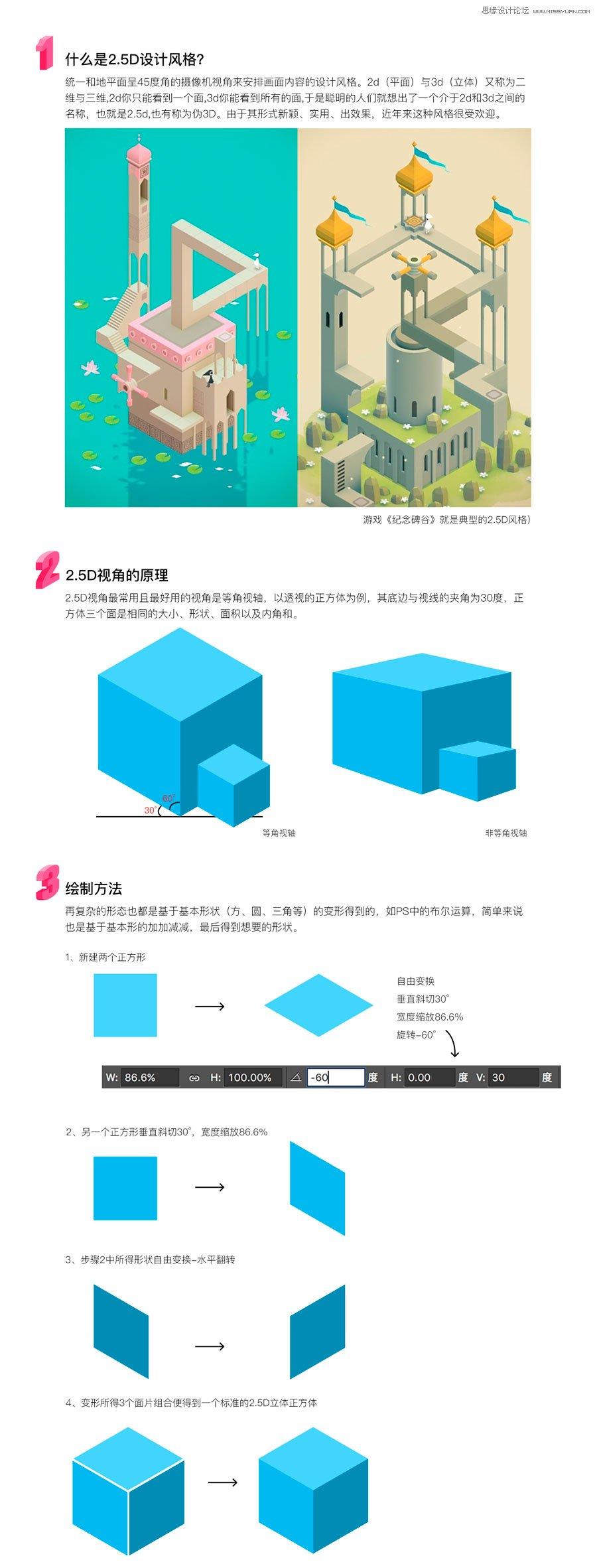 Photoshop制作2.5D风格城堡教程,PS教程,思缘教程网