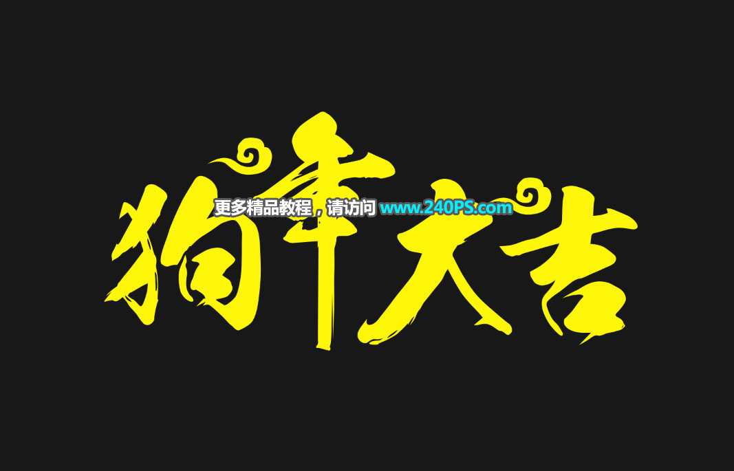 Photoshop製作金色大氣的狗年黃金字