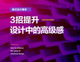 3招设计技巧提升设计中的高级感
