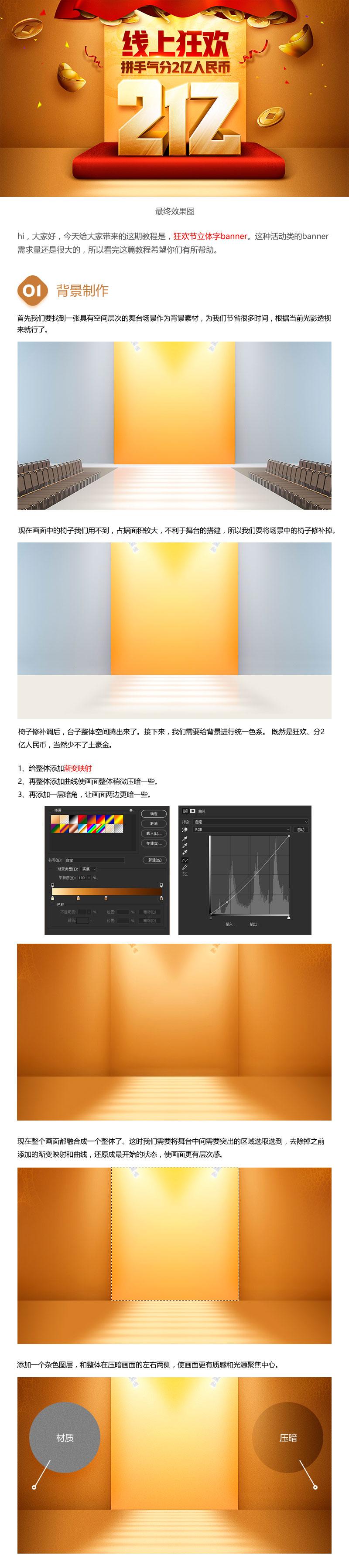Photoshop设计双12立体字为主题的海报,PS教程,思缘教程网