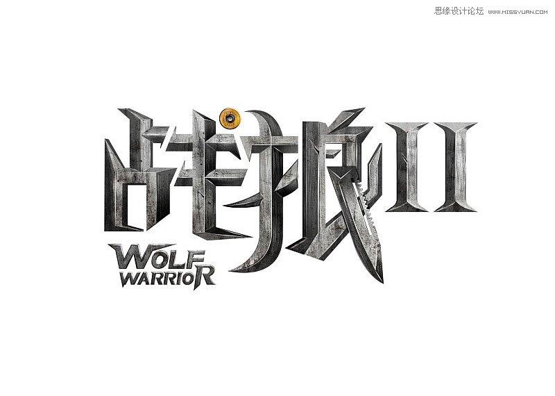 photoshop制作金属质感的战狼标题字体