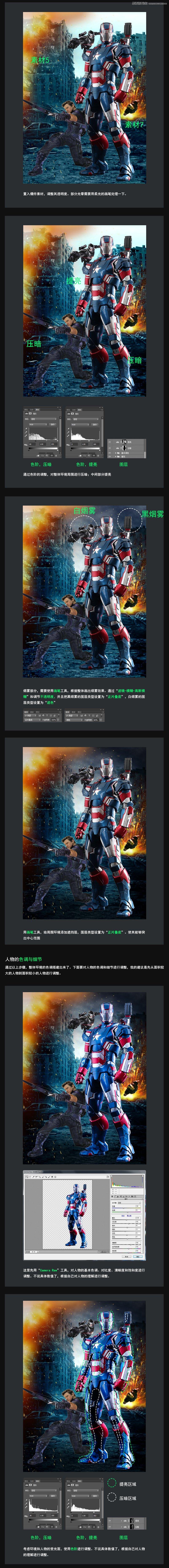 Photoshop合成炫酷的鋼鐵俠電影海報