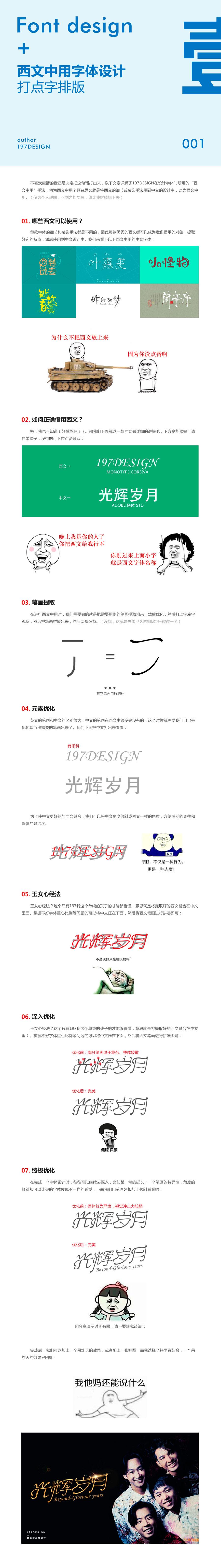 浅谈英文字体设计的排版技巧,PS教程,思缘教程网