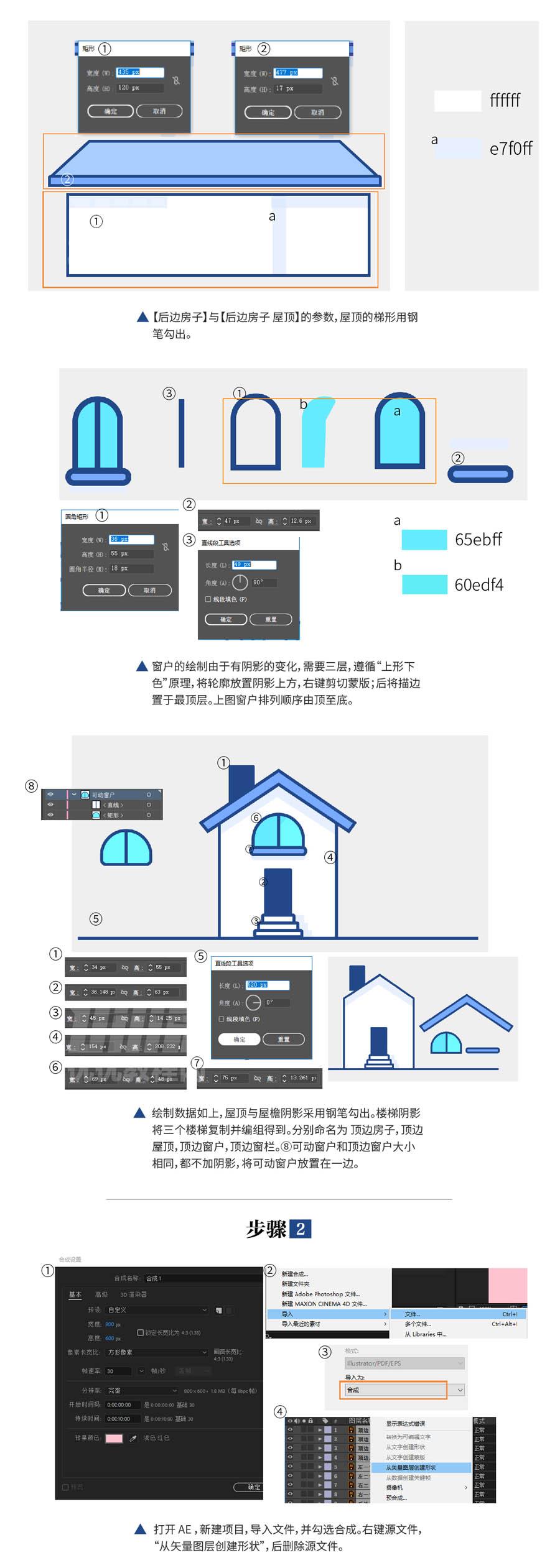 Illustrator结合AE制作简约风格的房子,PS教程,思缘教程网