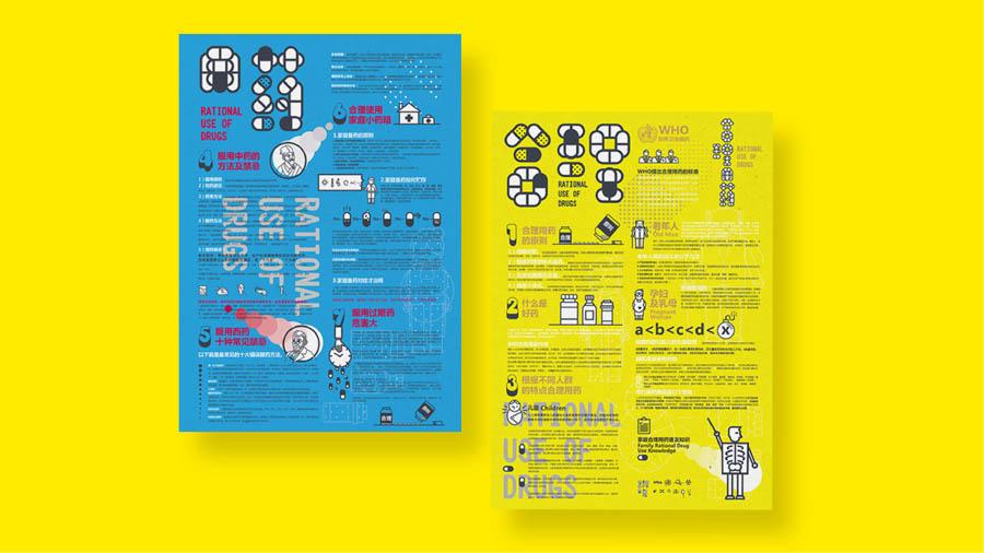 合理用药创意宣传海报设计欣赏,PS教程,思缘教程网