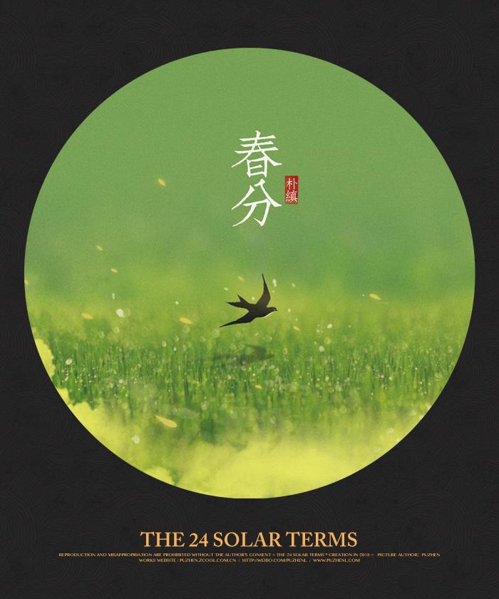 中国二十四节气创意宣传海报设计