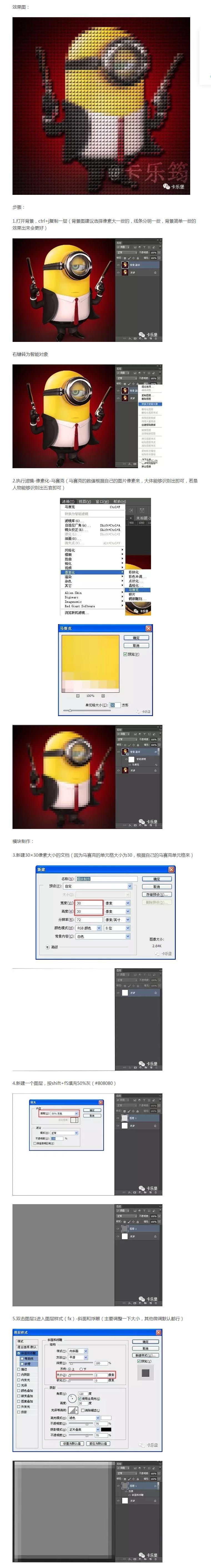 Photoshop设计创意的乐高拼图效果,PS教程,思缘教程网