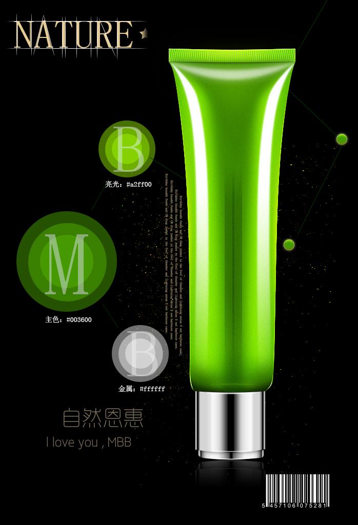 photoshop绘制绿色质感的化妆品瓶子