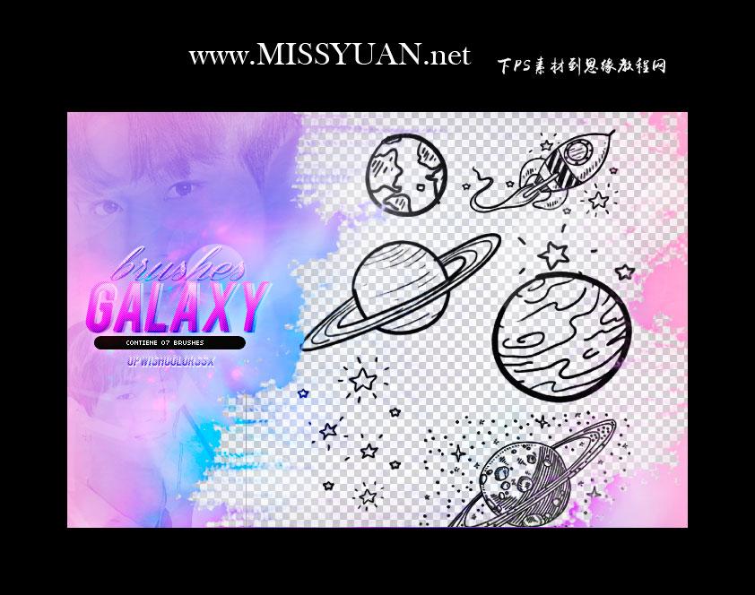 手绘星球和星系图案PS笔刷