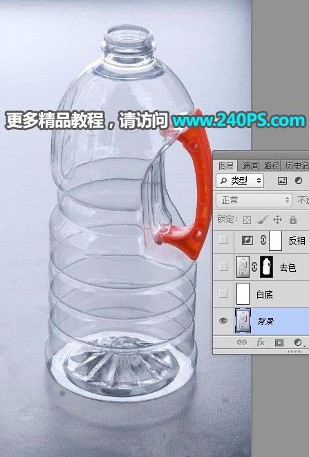 Photoshop快速去背出透明塑料油瓶子