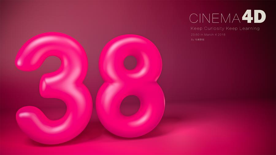C4D制作38妇女节气球艺术字教程,PS教程,思缘教程网