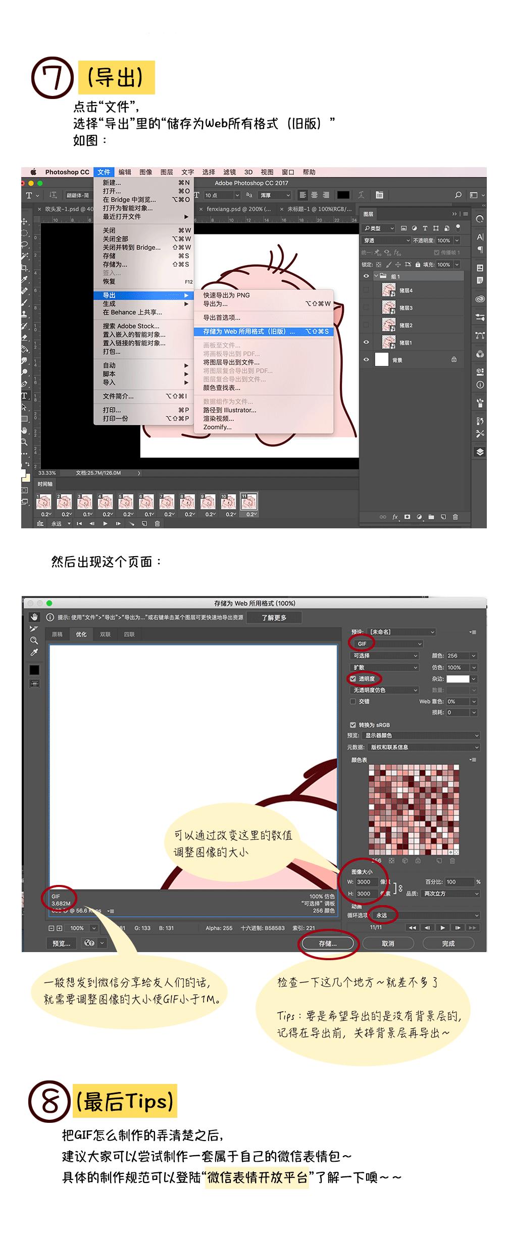 Photoshop製作動畫特效的微信表情