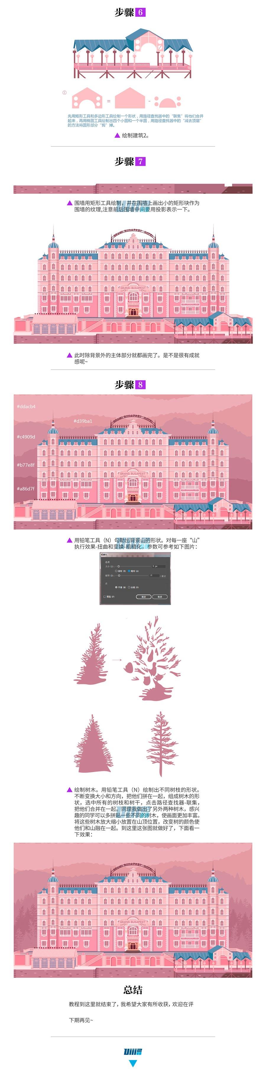 Illustrator繪製布達佩斯大飯店場景插畫
