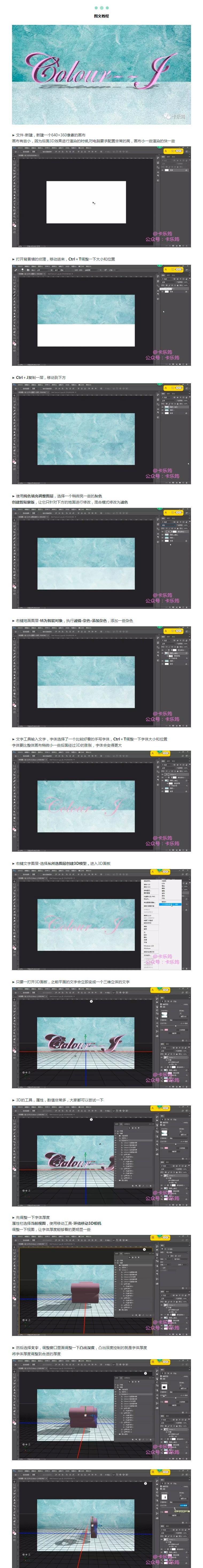 Photoshop制作简约风格的3D立体字,PS教程,思缘教程网