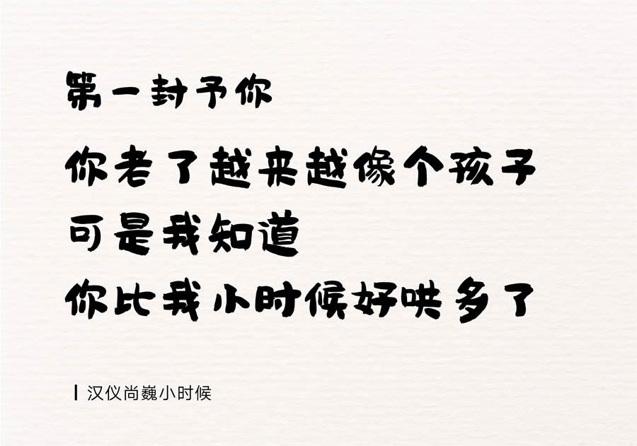 精选适合母亲节的汉仪中文字体打包下载(免费)