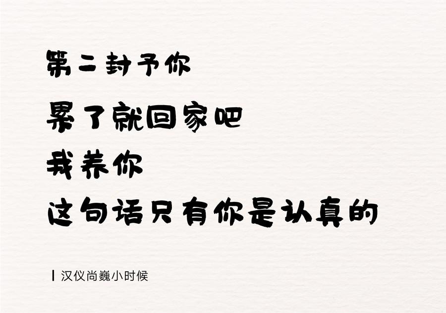 母亲节适用的中文字体打包下载,PS教程,思缘教程网