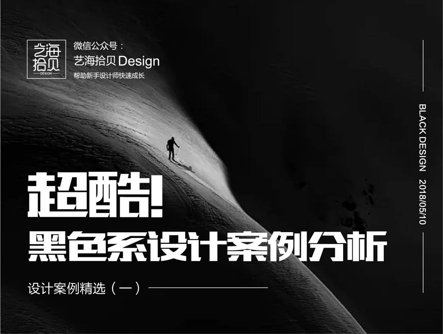 设计师解读黑色系设计案例分析,PS教程,思缘教程网