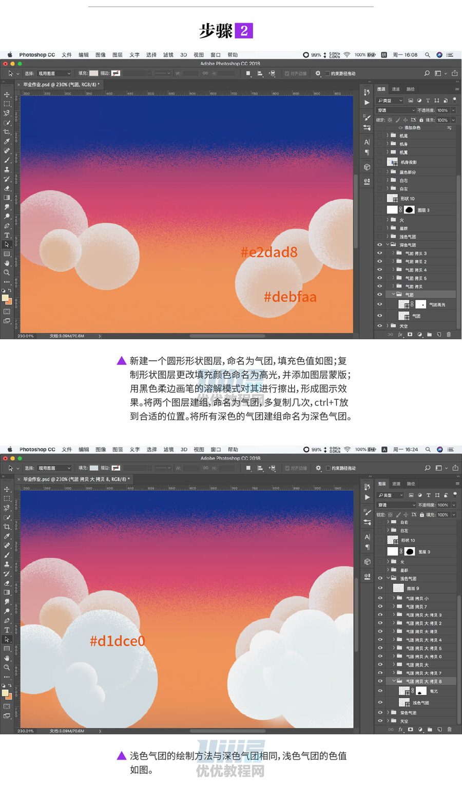 Photoshop结合AI绘制质感的火箭起飞插画,PS教程,思缘教程网