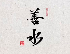 端午节中文字体合集打包免费下载
