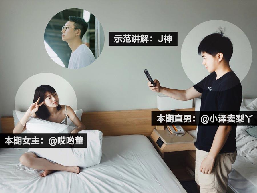 摄影大师解读如何使用手机拍摄女朋友,PS教程,思缘教程网