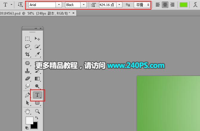 打开ps软件,再打开保存的背景素材. 3,输入想要的文字,如下图.