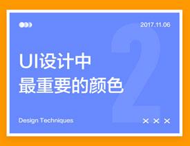 详细解析UI设计中最重要的颜色