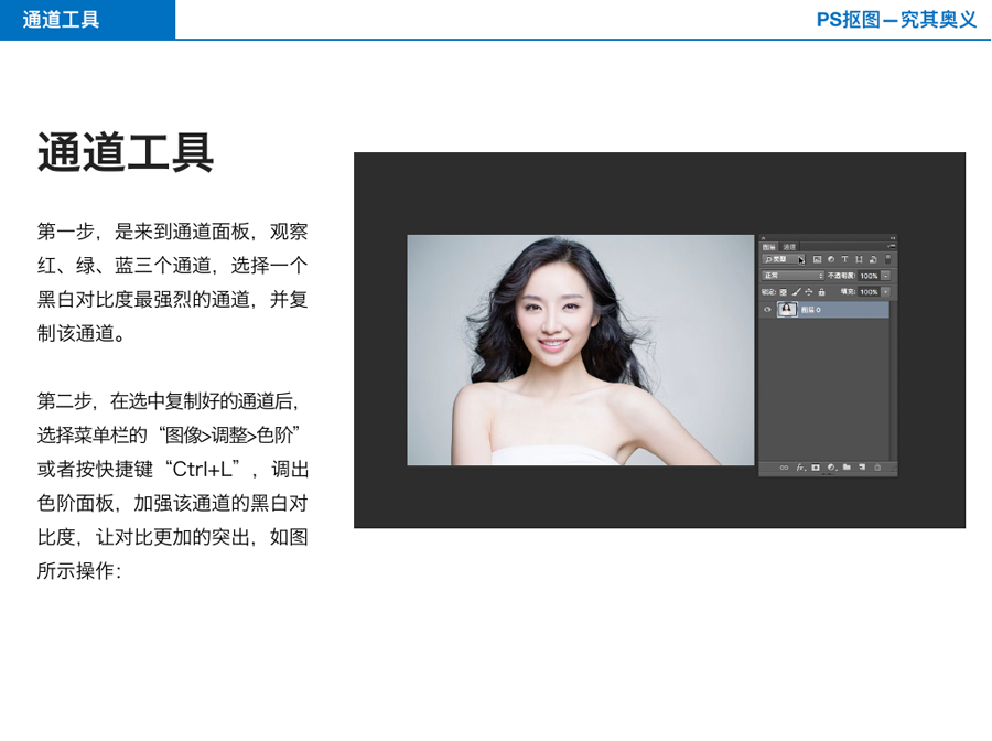 Photoshop简单介绍几种常用的抠图方法,PS教程,思缘教程网