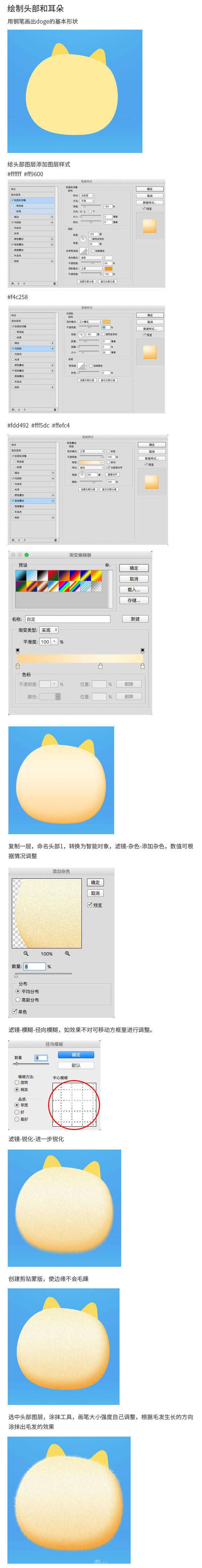 Photoshop繪制可愛的卡通小狗頭像教程,PS教程,思緣教程網