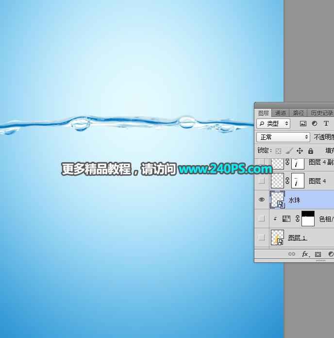 5,用移动工具把抠好的水珠素材拖进来,调整好位置,如下图.