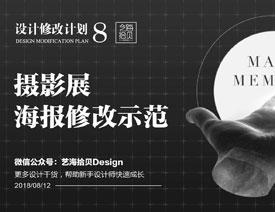 详细解析摄影展最全送彩金白菜网站设计修改示范