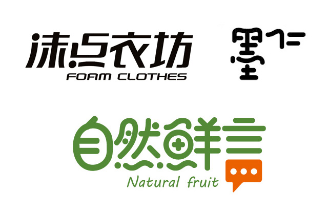 21款实用的中文字体设计笔画处理技巧