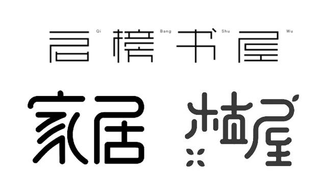 1款实用的中文字体设计笔画处理技巧