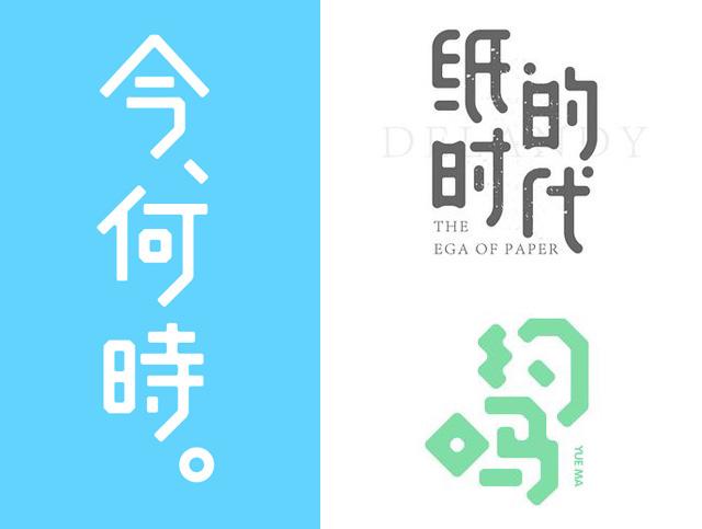 详解实用的字体设计笔画处理技巧