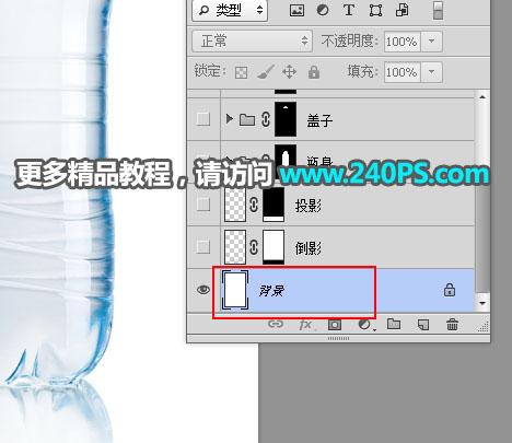 Photoshop详细解析矿泉水瓶子后期精修过程,PS教程,思缘教程网