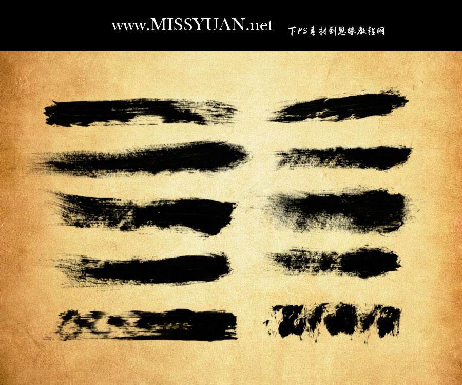 中国梦毛笔笔迹涂抹效果PS笔刷