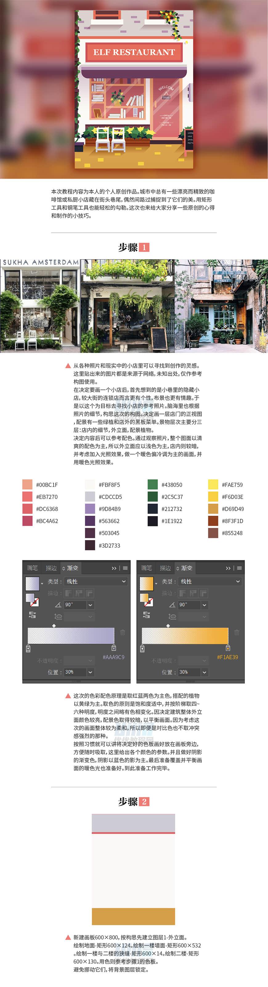 Illustrator绘制时尚的街边小店插画教程,PS教程,思缘教程网