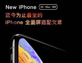 详细解析iPhone 2018全面屏适配详解