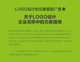 详解LOGO设计企业名称中的元素提炼