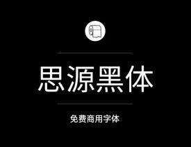 可商用的中英文字体合集打包下载
