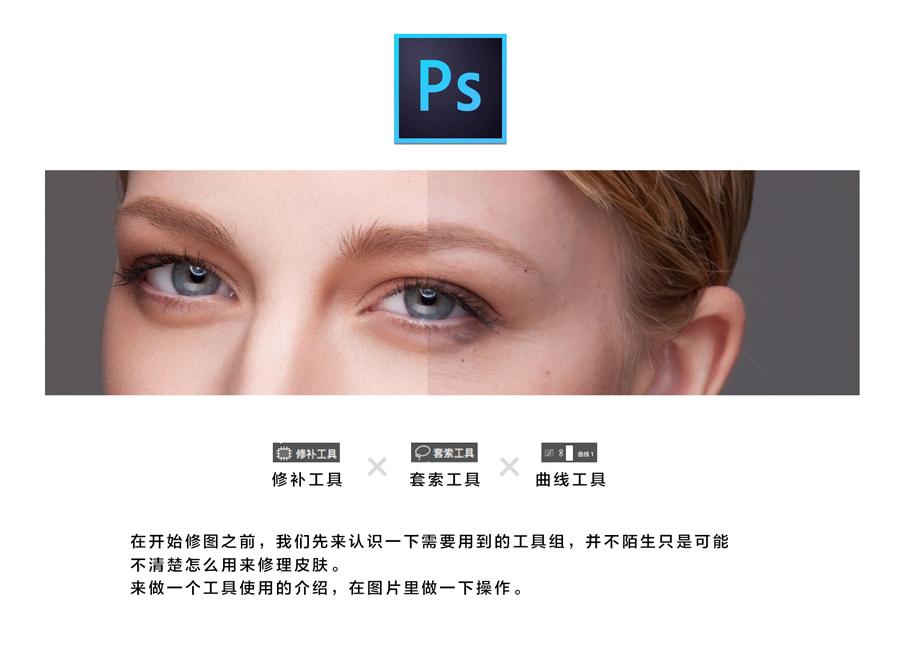 Photoshop详解商业人像后期皮肤的精修过程,PS教程,思缘教程网