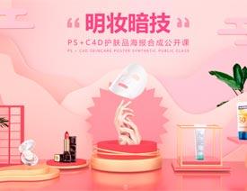 C4D结合PS制作电商化妆品场景最全送彩金白菜网站