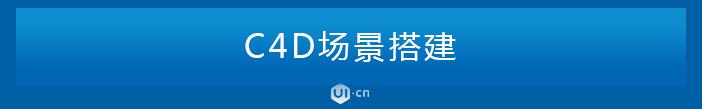 C4D结合PS制作电商化妆品场景海报,PS教程,思缘教程网