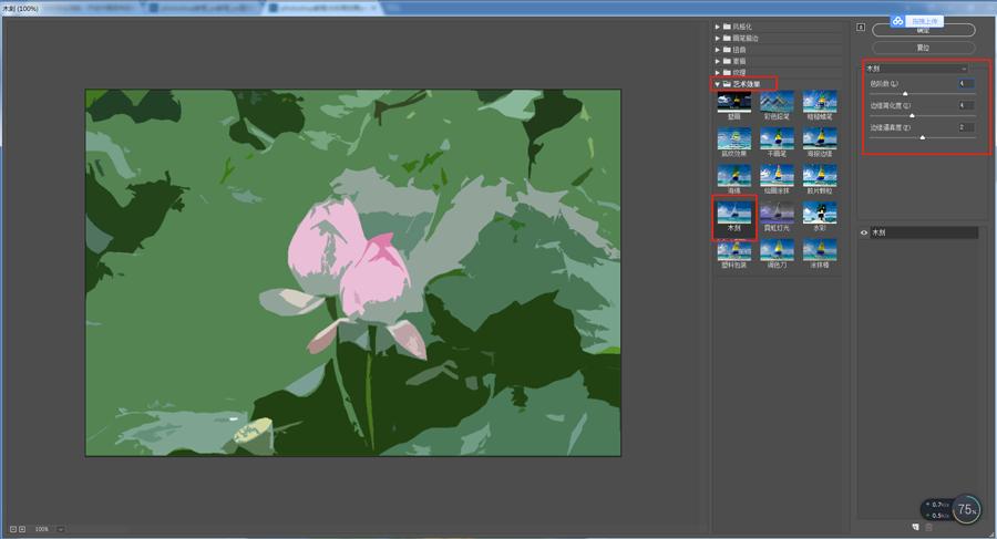 Photoshop制作水彩主题风格的荷花图,PS教程,思缘教程网