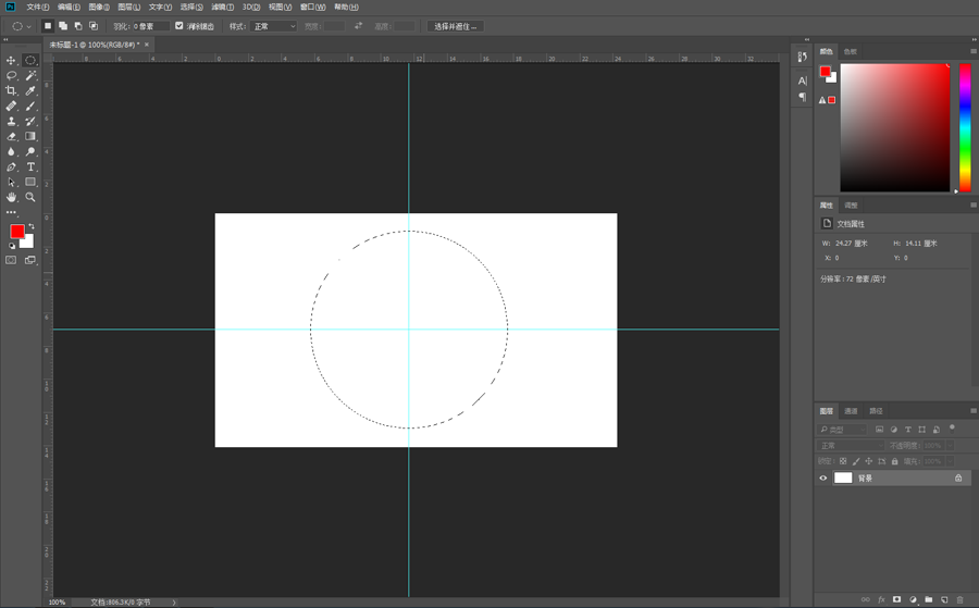 Photoshop制作简约风格的太极图标,PS教程,思缘教程网