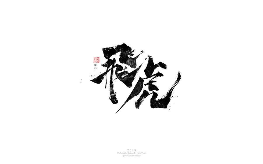 [外国v外国]中国建筑设计研究院字体图片