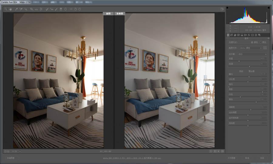Photoshop调出冷色淡雅的民宿效果图,PS教程,思缘教程网