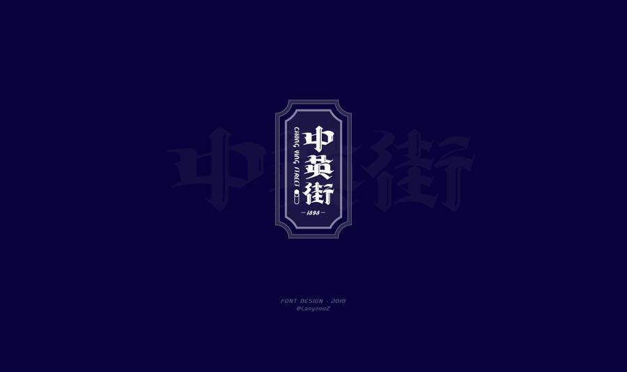 设计师张维奇优秀的中文字体设计欣赏,PS教程,思缘教程网