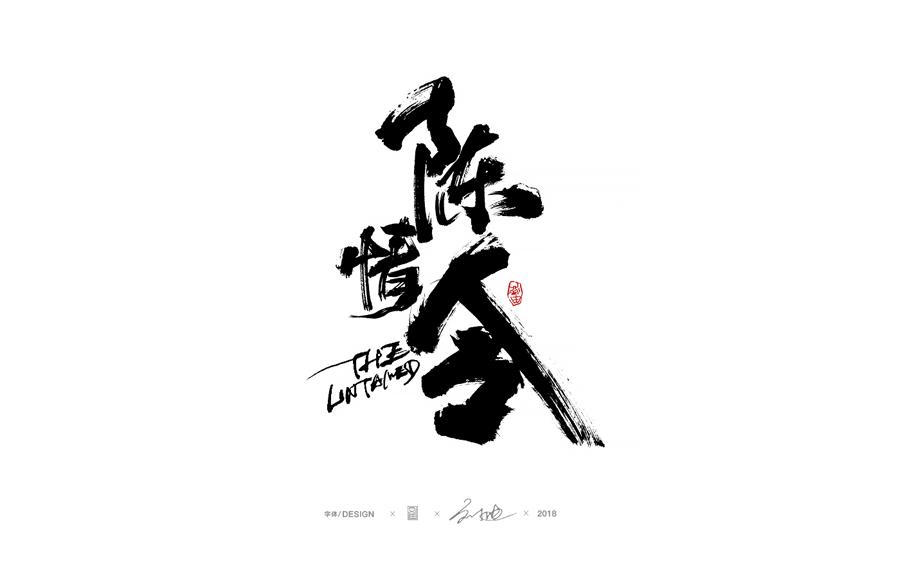 设计师刘迪大气的手写艺术字设计,PS教程,思缘教程网